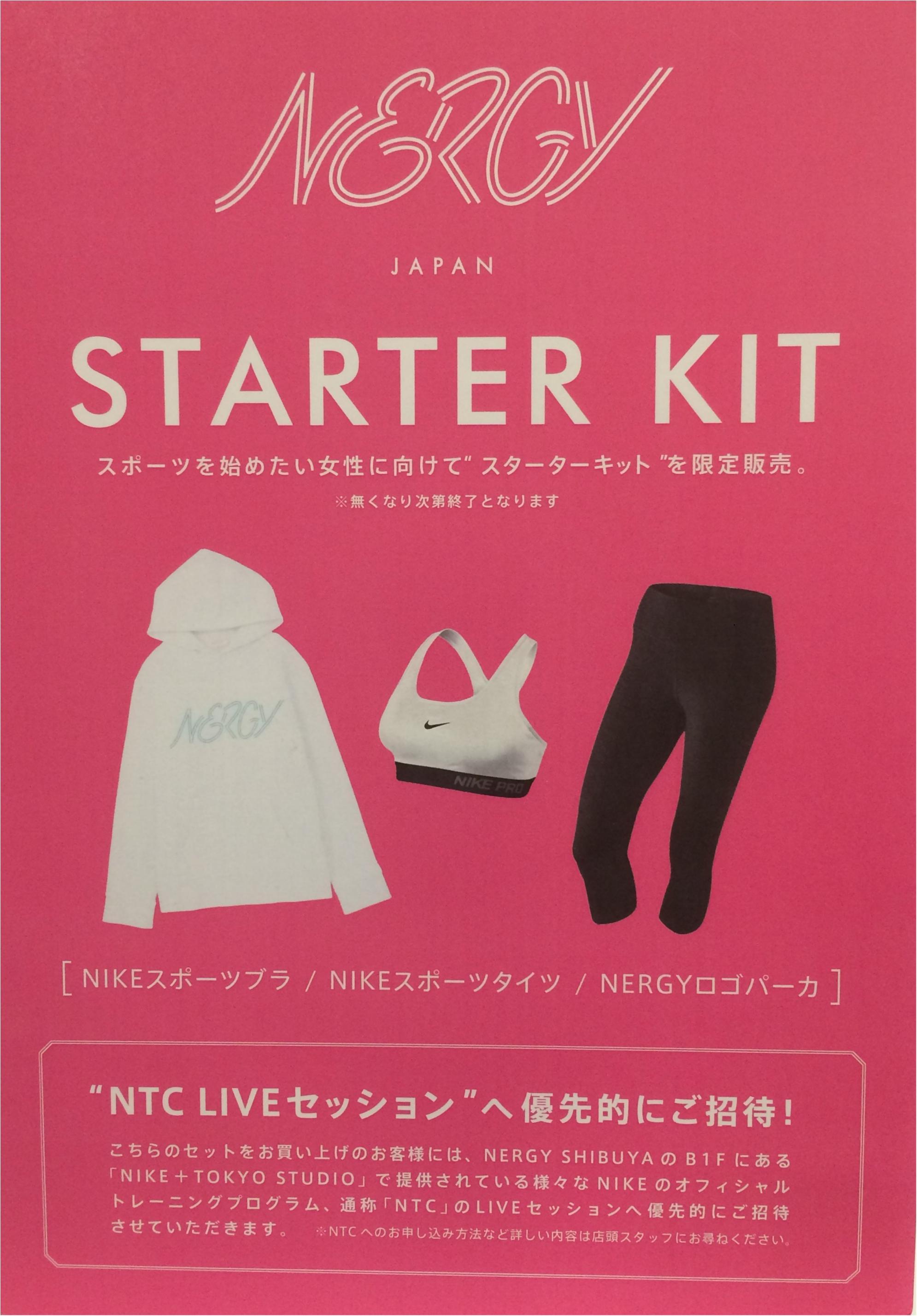 日常にスポーツを! 『NERGY』が渋谷に旗艦店をオープン☆_5
