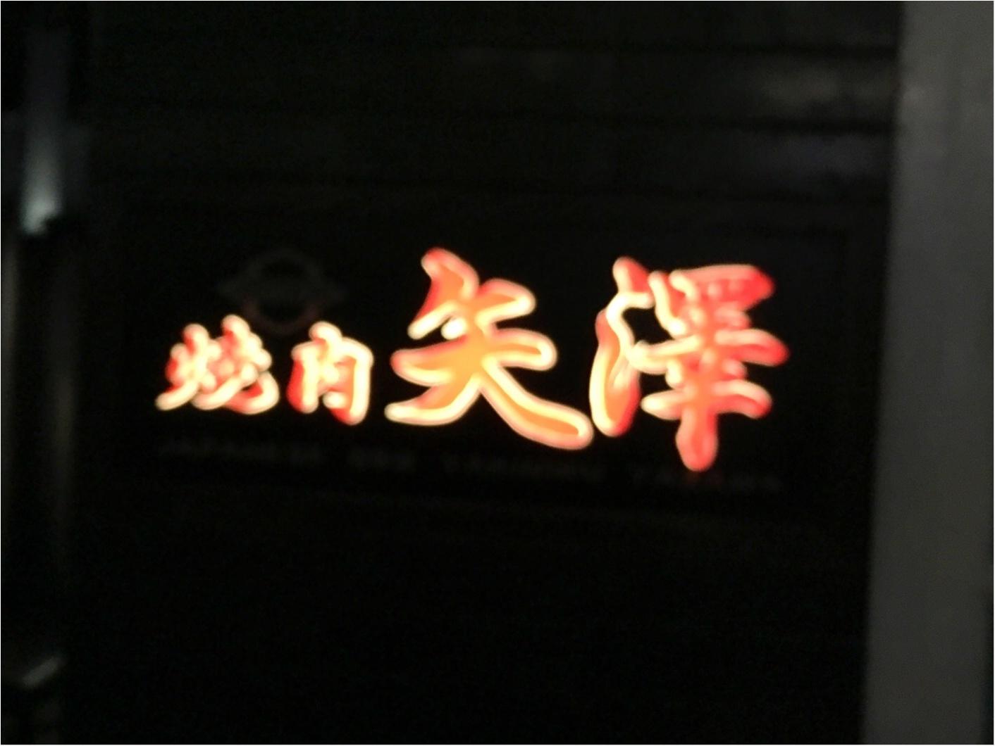 焼肉 矢澤 in シンガポール♡やっぱり美味しい日本の焼肉♡_6