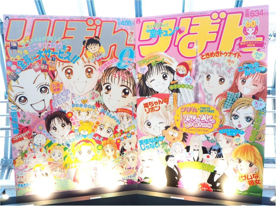 りぼんっ子☆250万乙女のときめき回廊 at 東京スカイツリー_4