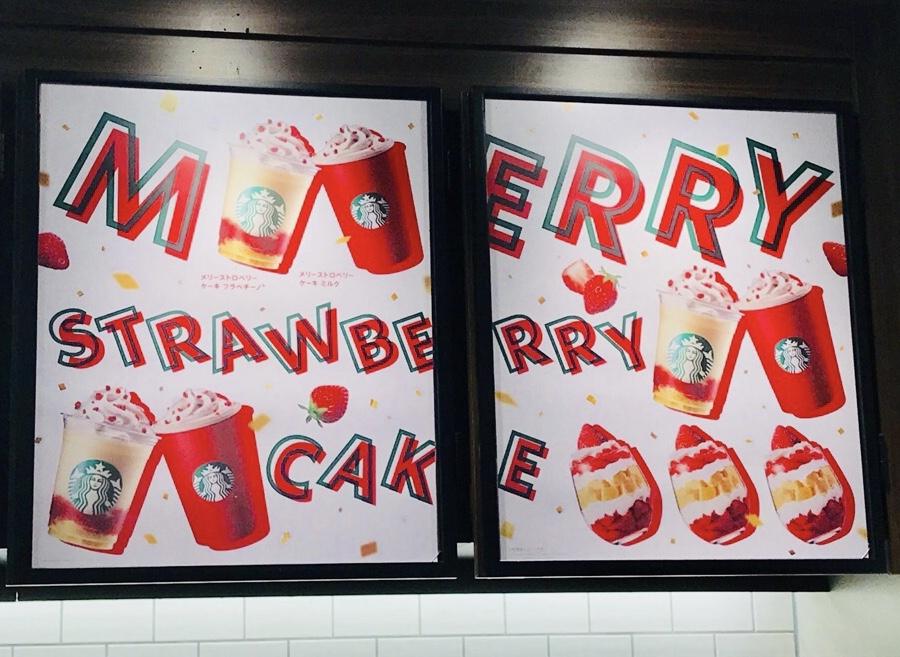 【スタバ新作】ホリデーシーズン到来★とにかく可愛い《メリーストロベリー ケーキ》で一足早くクリスマス気分♡_6