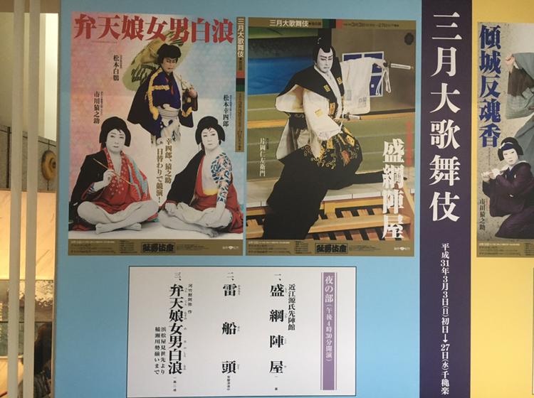 【歌舞伎のススメ*其の11】YouTubeで歌舞伎を全編無料配信?! 上演中止になった幻の三月歌舞伎がおうちで観られます♡_3