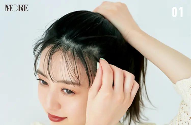 ポニーテールに合う前髪アレンジ「束透けバング」【1】結ぶ前に引き出す