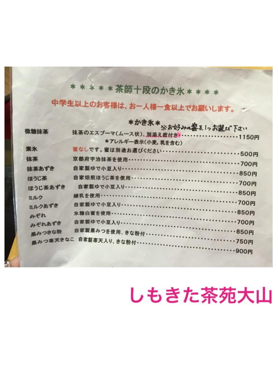 ♡クチコミ人気No.1かき氷店【しもきた茶苑大山の抹茶かき氷】遂に食べてきた♡モアハピ◡̈のぞみ♡_4