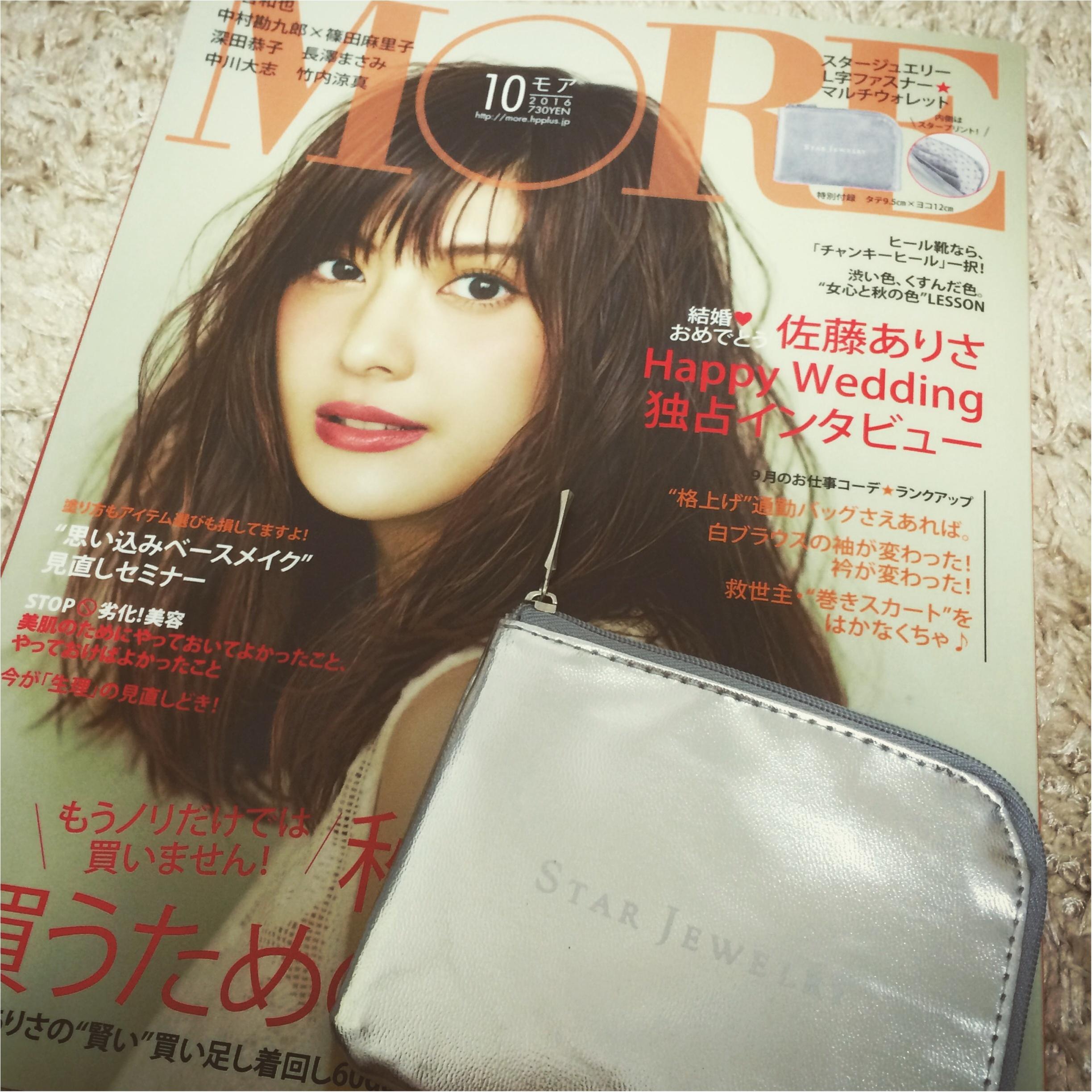 HAPPYオーラ全開のありさちゃんが目印!MORE10月号発売中♡_1
