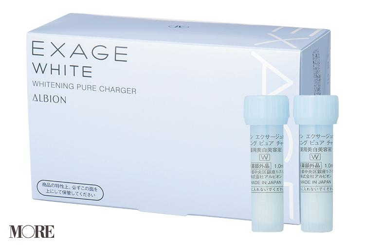 おすすめ美白美容液のエクサージュホワイト ホワイトニング ピュア チャージャー