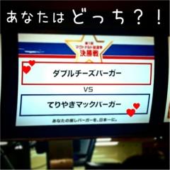 あなたはどっち派!?第1回マクドナルド総選挙~決勝~
