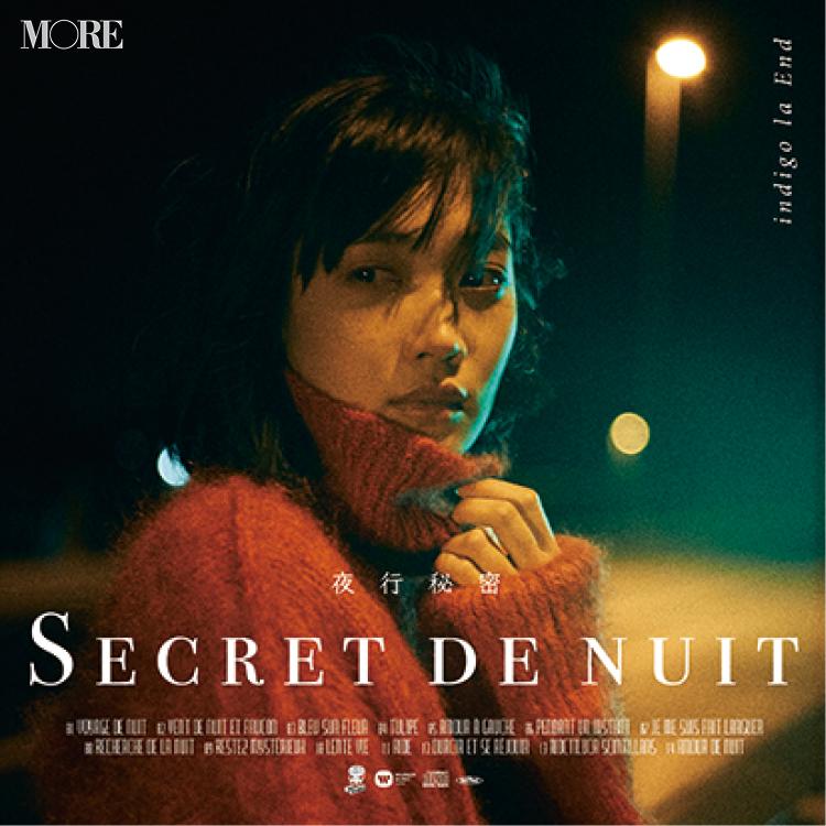 indigo la Endのニューアルバム『夜行秘密』は、せつなくも美しい【おすすめ音楽】_2