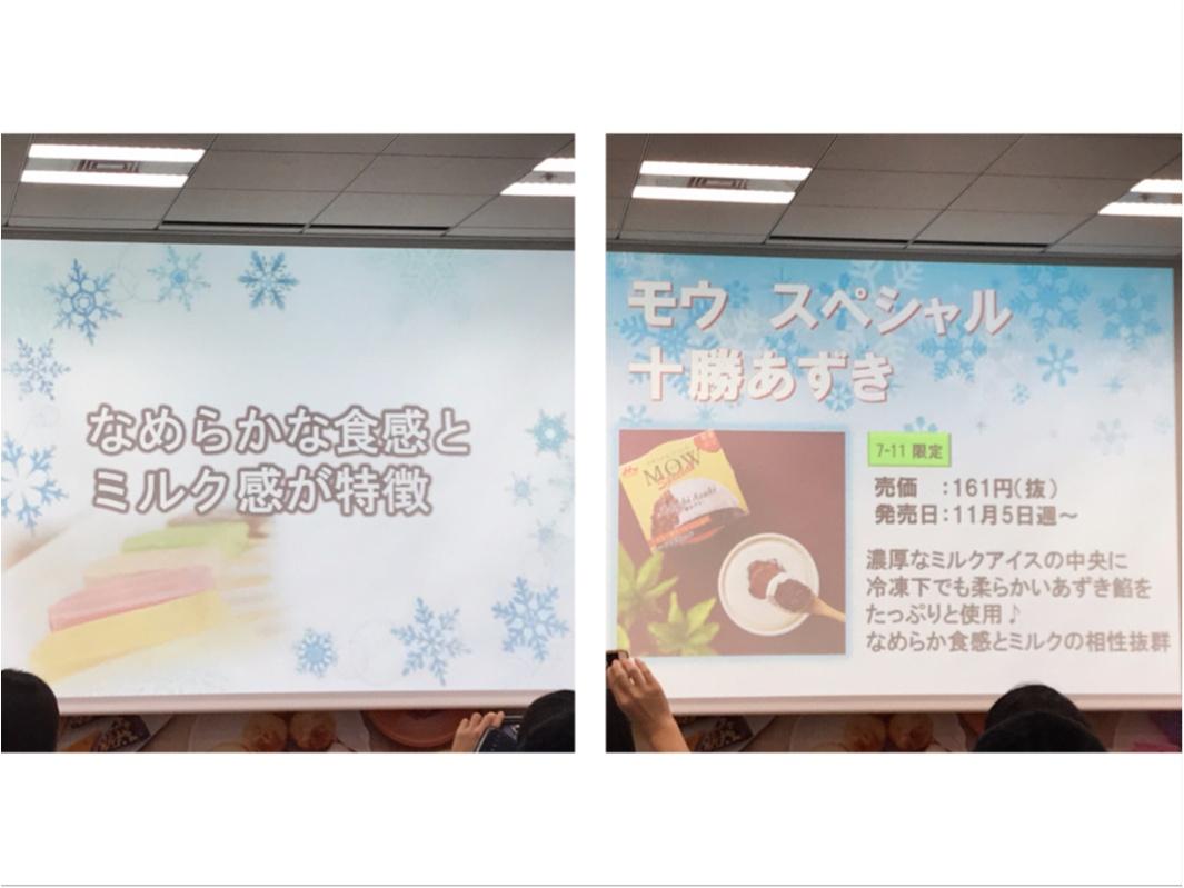 【セブンスイーツアンバサダー】冬アイスを先取り!発売前試食会に参加しました♡_10
