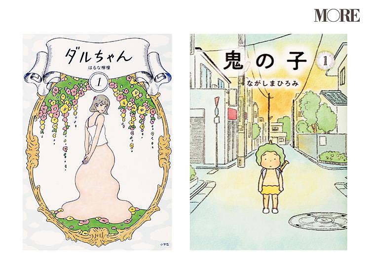 内田理央がおすすめのマンガを紹介するMOREの連載【#ウチダマンガ店】で紹介されたマンガ。(左)『ダルちゃん』(右)『鬼の子』