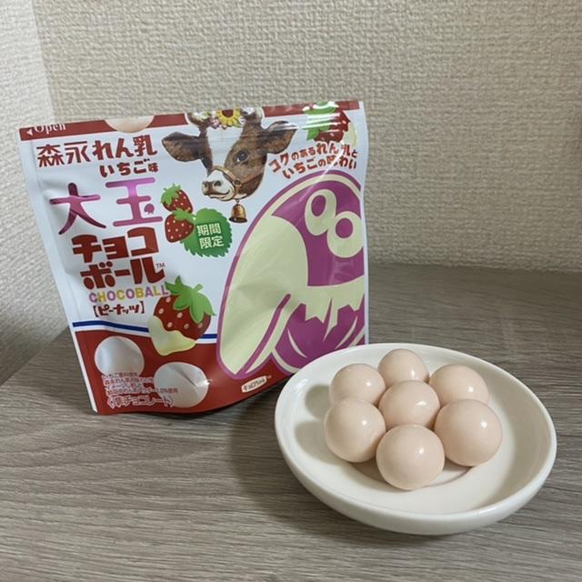 【期間限定】れん乳いちご味の大玉チョコボール買ってみました!《レポ》_1