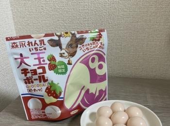 【期間限定】れん乳いちご味の大玉チョコボール買ってみました!《レポ》
