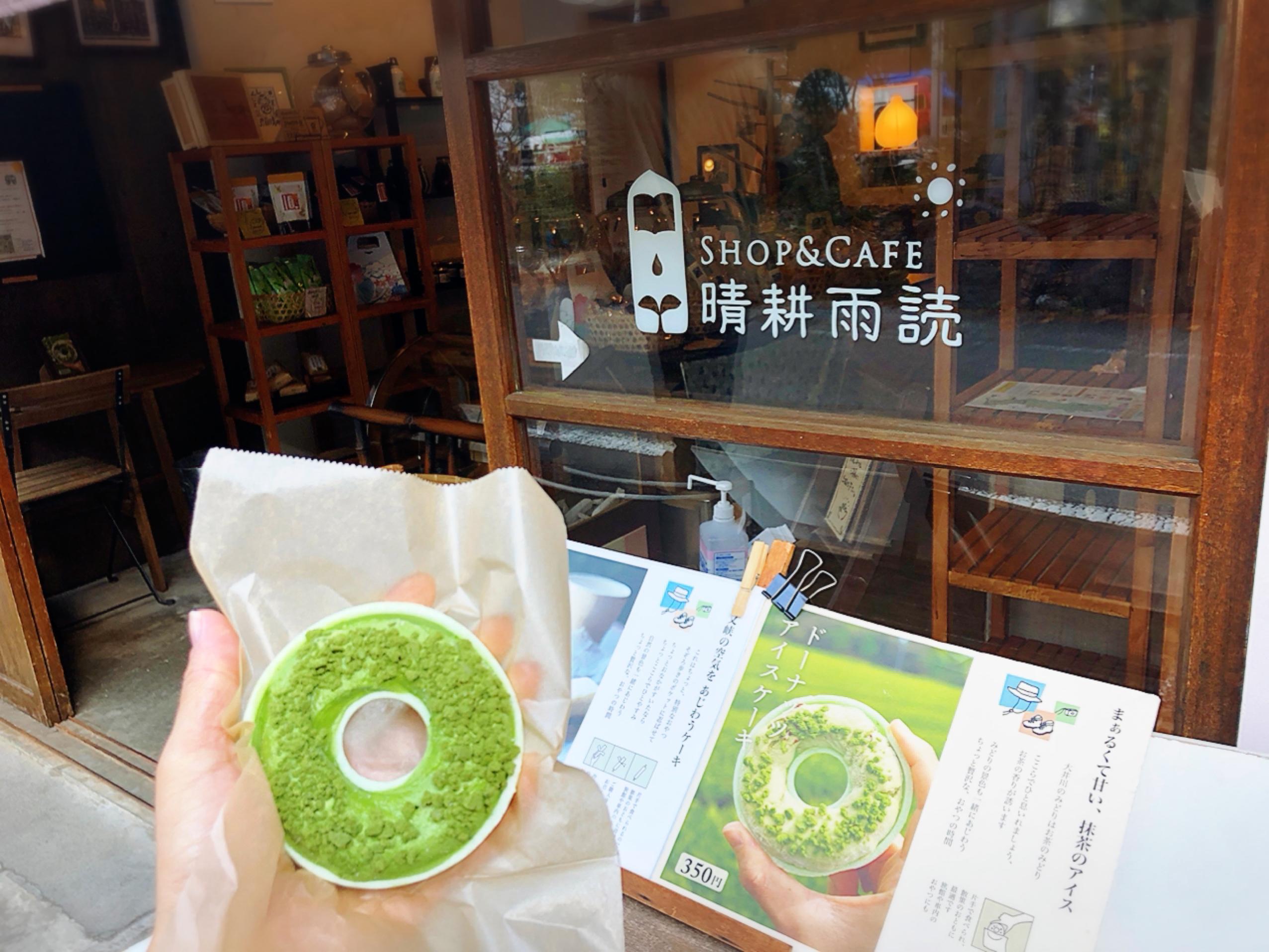 【#静岡】レトロな雰囲気が可愛い♡こだわりお煎餅と抹茶のドーナツアイス❁SHOP&CAFE 晴耕雨読_6
