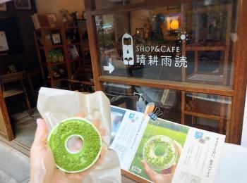 【#静岡】レトロな雰囲気が可愛い♡こだわりお煎餅と抹茶のドーナツアイス❁SHOP&CAFE 晴耕雨読