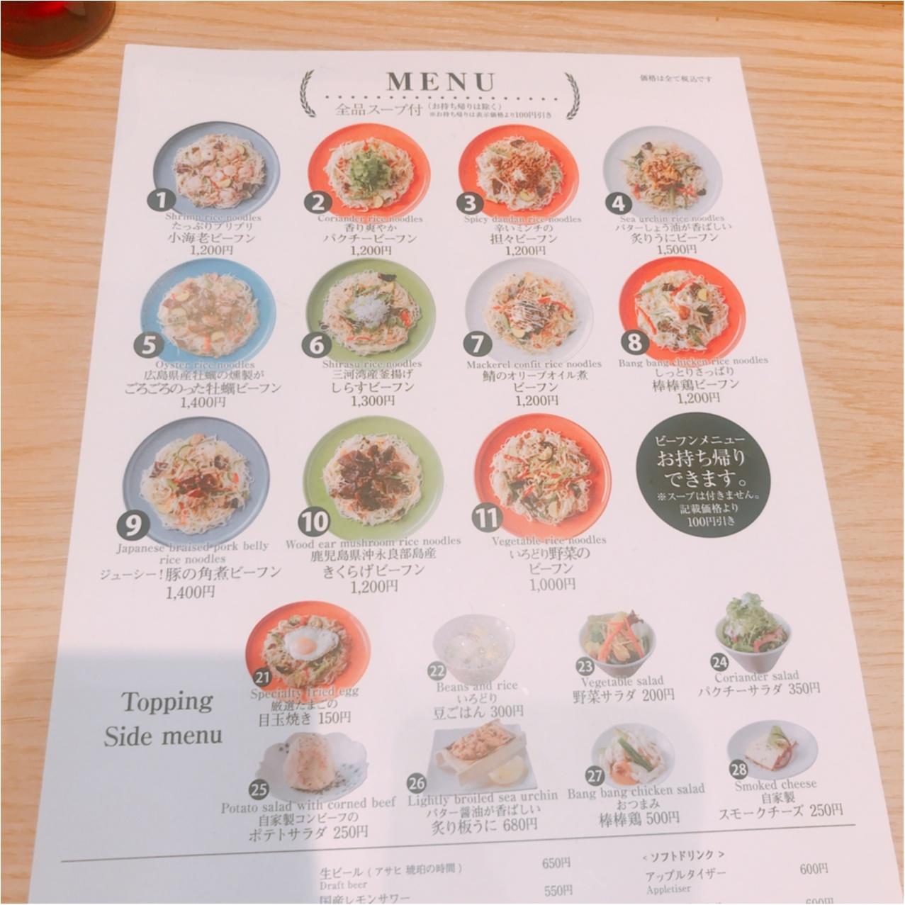 【銀座グルメ】ヘルシーで美味しい♡ビーフン専門店《トーキョービーフン》_2