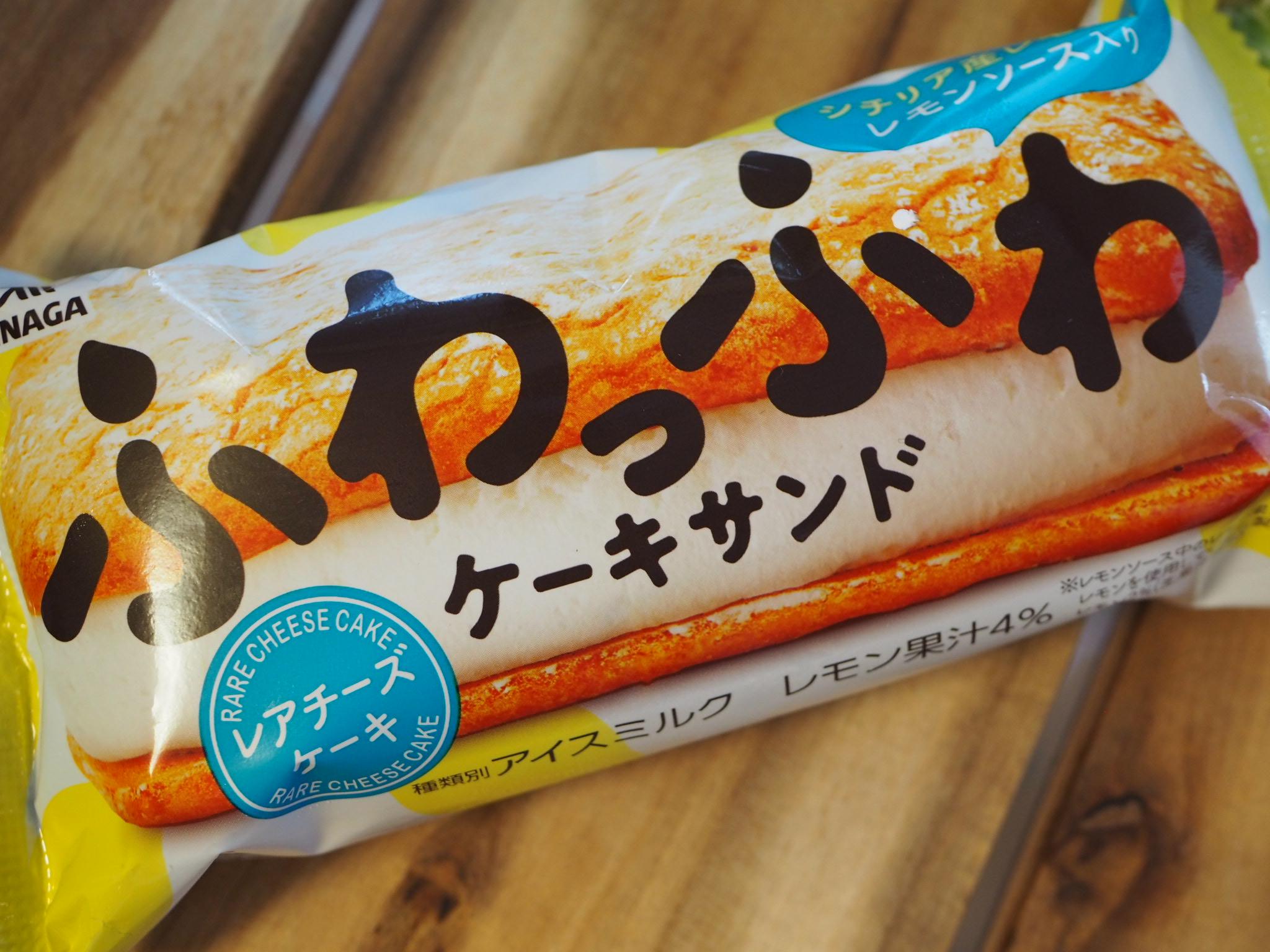 【おすすめアイス】一度は食べて!ファミマ限定アイス《ふわっふわケーキサンド》が美味しい♡_2