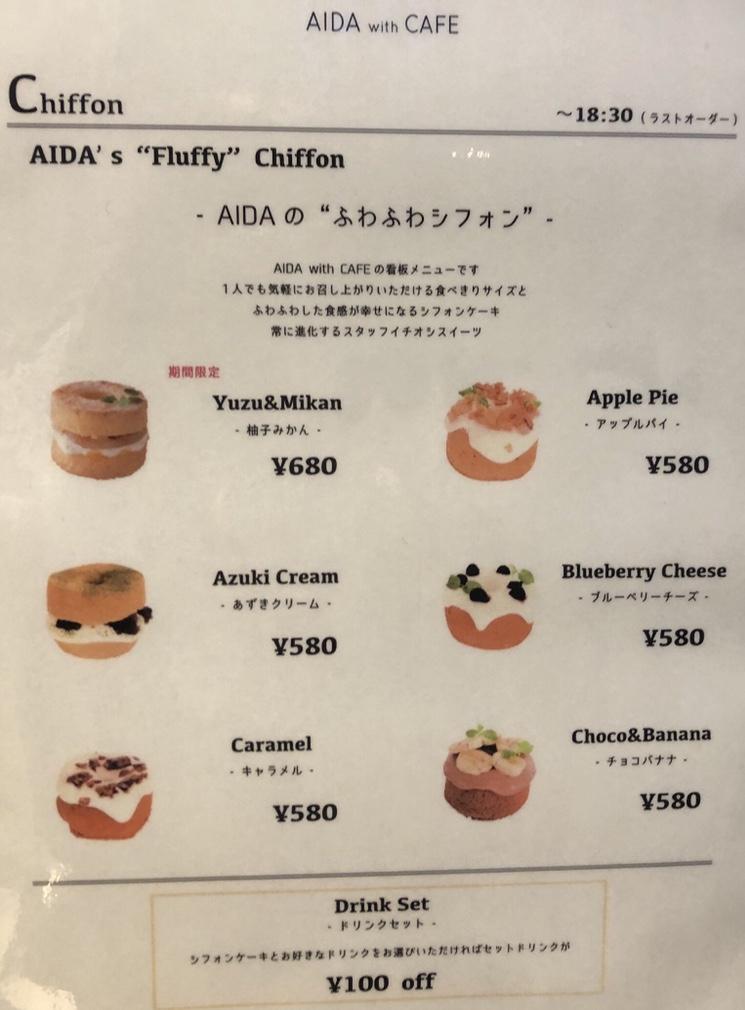 【神戸カフェ】かわいいふわふわシフォン!買い物がてらに立ち寄りたい♡_5