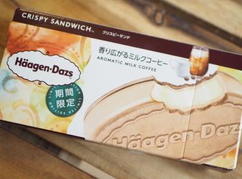 【ハーゲンダッツ新作】クリスピーサンドから《ミルクコーヒー》の新フレーバー❁*॰・