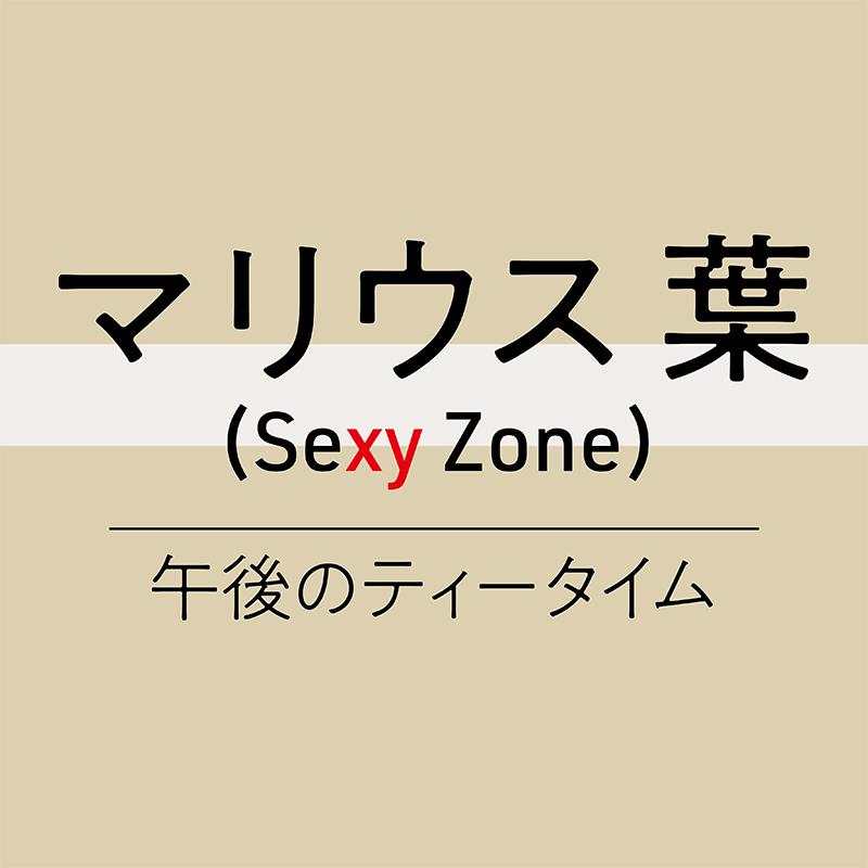 【Sexy Zone 】メンバーの夏事情 PhotoGallery_1_2