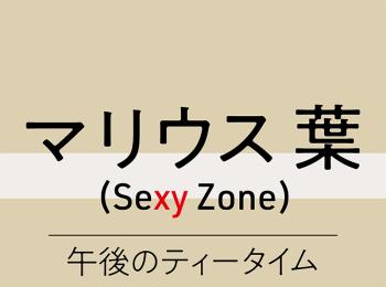 """~Sexy Zone の""""趣味""""のハナシ~ マリウス葉「自分以外の何かに心を配る毎日は豊かになった気がする」"""