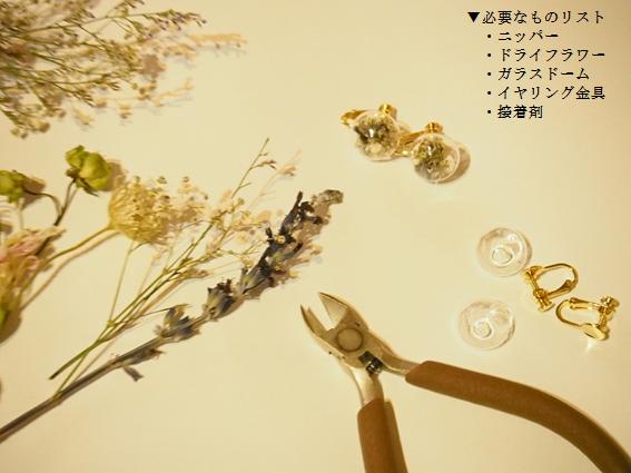 花嫁の想いを【ガラスボール】に詰めて身につけたらきっと幸せになれるはず_5