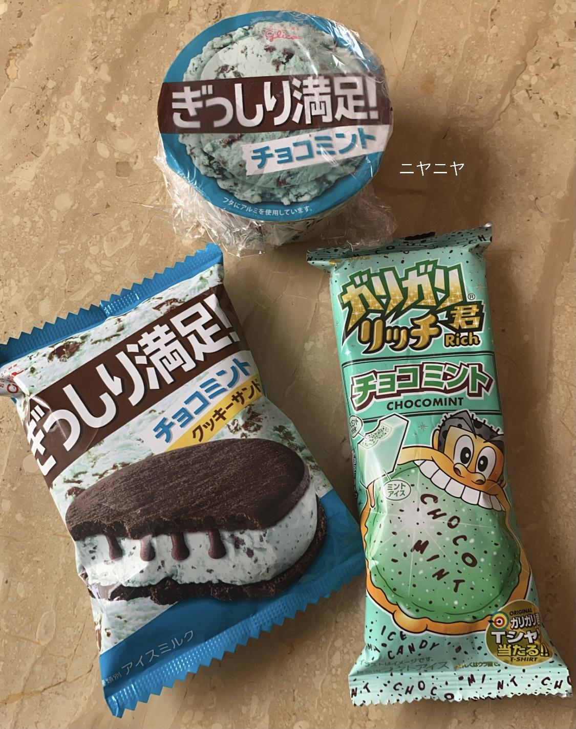 チョコミントアイスが3つ置いてある