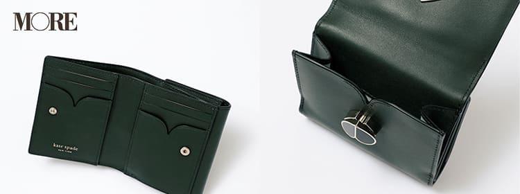二つ折り財布特集【2020最新】 - フルラなど20代女性におすすめのブランドまとめ_9