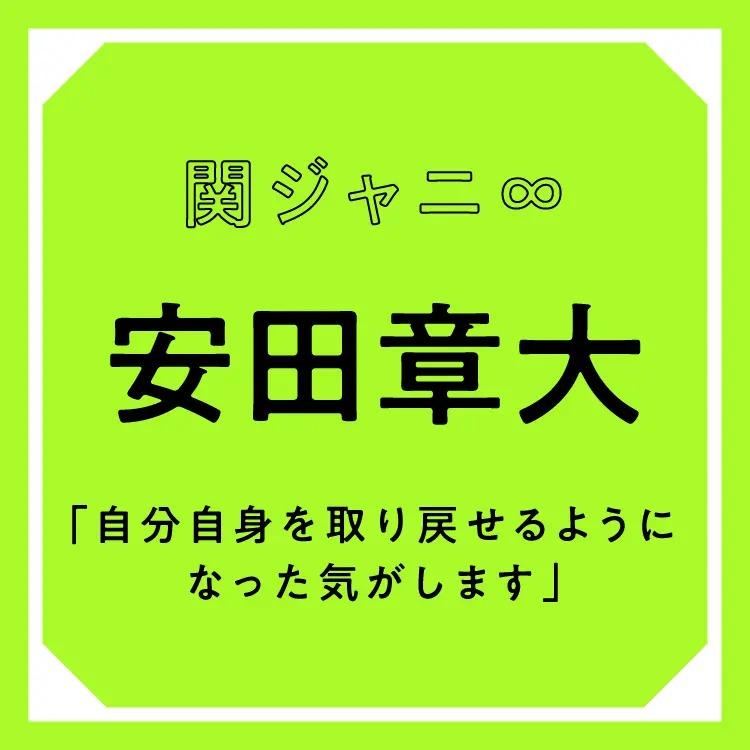 関ジャニ∞、安田章大さんのインタビュー
