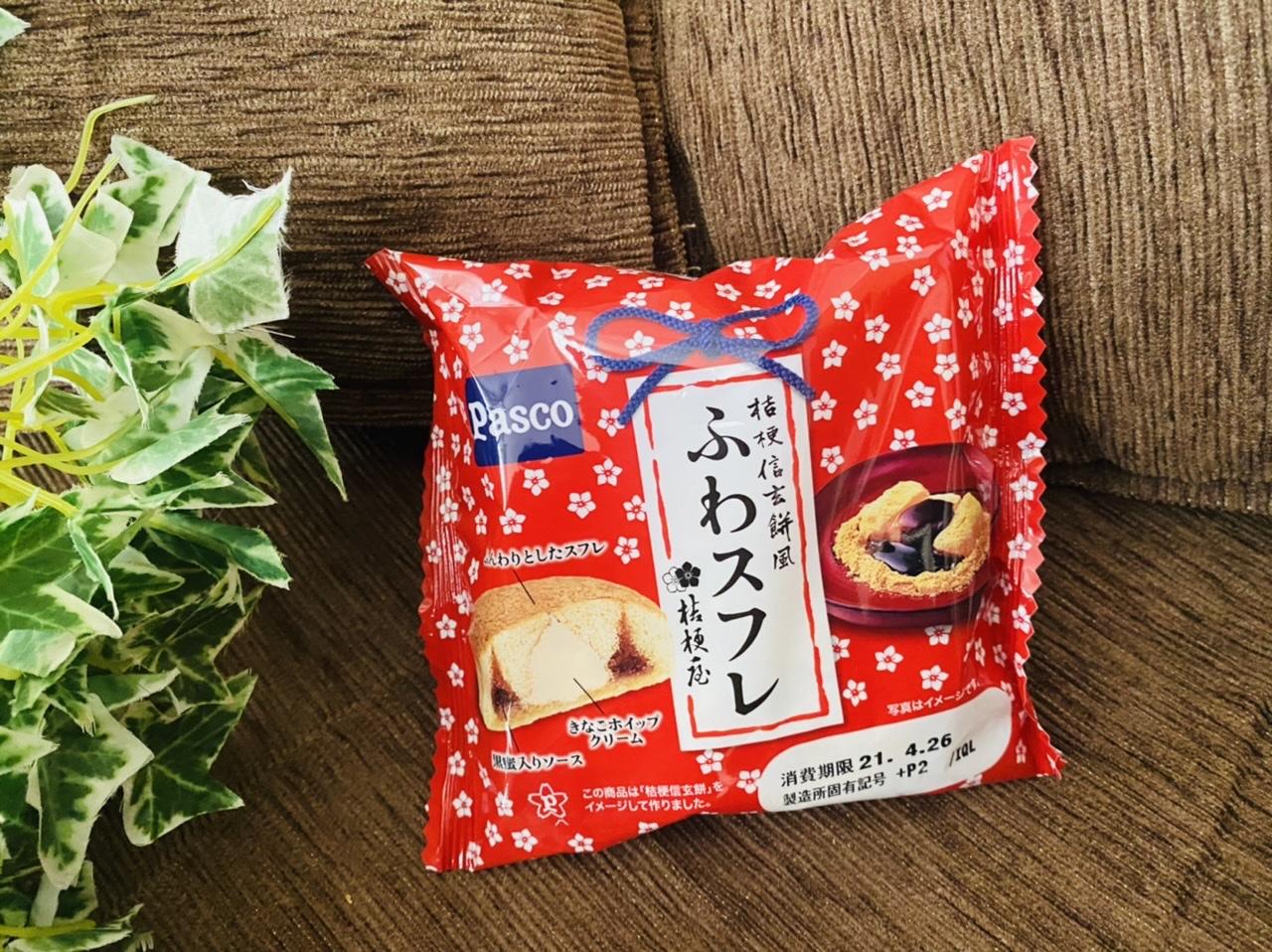 【ファミマ】和菓子好き必見!絶対美味しい♡きな粉×黒蜜《桔梗信玄餅風 ふわスフレ》_1