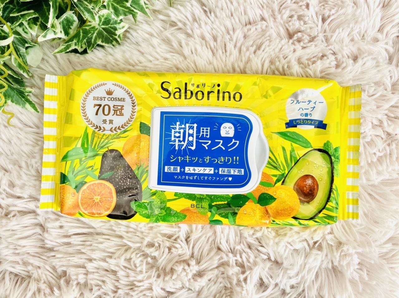【Saborino(サボリーノ)】忙しい朝の強い味方★朝用マスクで60秒でスキンケア完了!_1