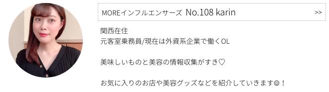 MOREインフルエンサーズ、  No.108 karinさんのプロフィール
