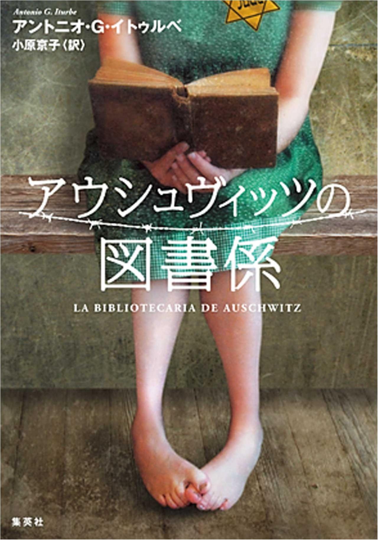 今月のオススメ★BOOK『牛姫の嫁入り』『アウシュヴィッツの図書係』_2