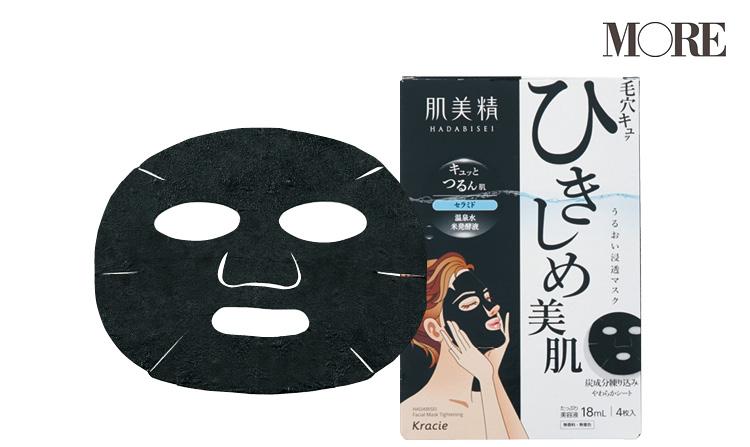 顔パック・シートマスク特集 - 美白ケアや保湿に♪ 20代働く女子におすすめのパックまとめ_39