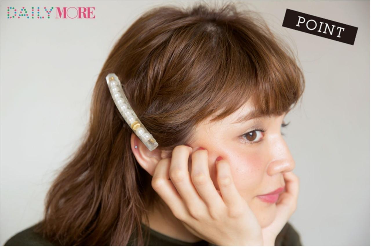 モアビューティズ村田倫子ちゃんのヘアアレンジが神ってる♡ 今週のビューティ人気ランキングトップ3!_3