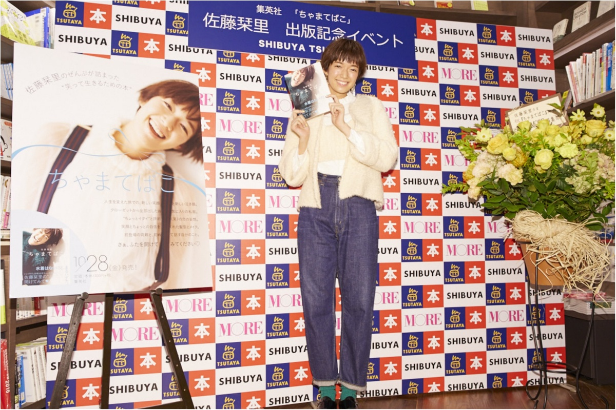 【人生初! 大感動!】佐藤栞里『ちゃまてばこ』発売記念イベント、ありがとうございました!!_2