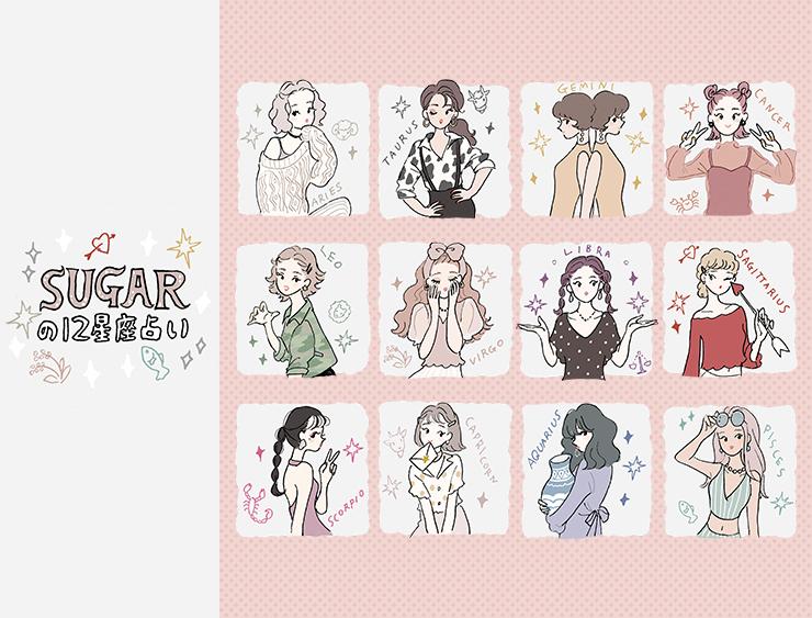 SUGARさんの12星座占い