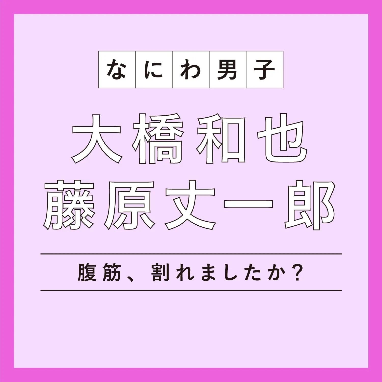 なにわ男子 大橋和也さん&藤原丈一郎さんのインタビュー