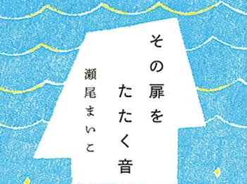 本屋大賞受賞作家の新たな代表作『その扉をたたく音』【おすすめ本】