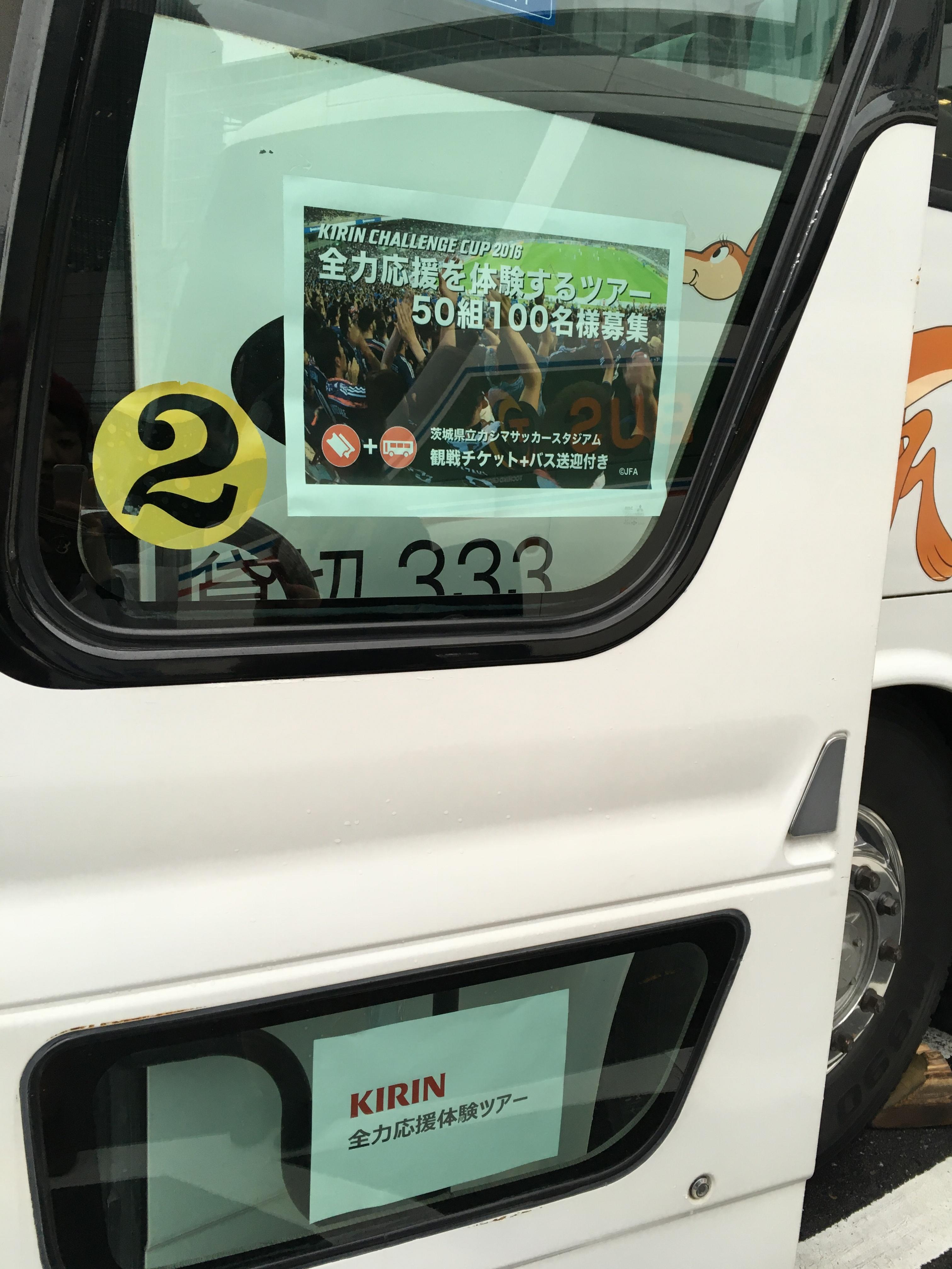 激アツ。サッカー日本代表の全力応援体験ツアーに参加してきました♡_2