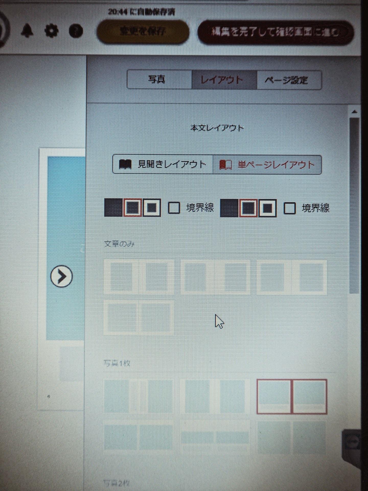 フォトブック編集パソコン画面