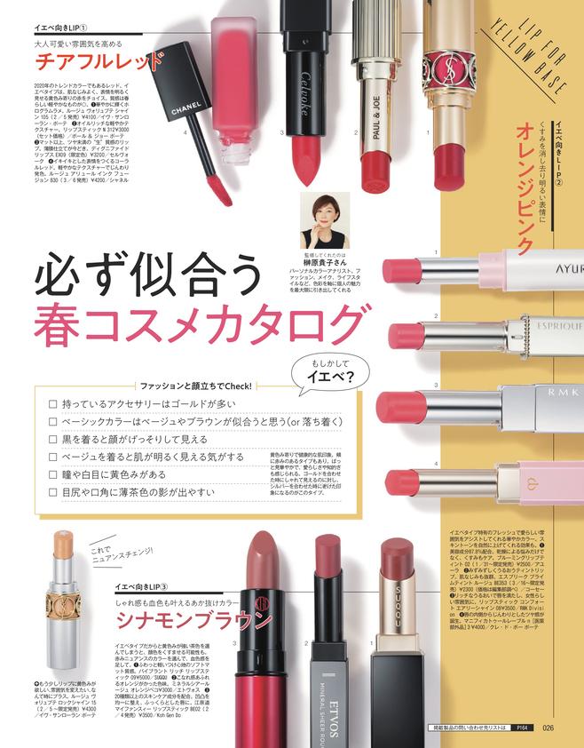 イエベ・ブルべ別 必ず似合う春コスメカタログ(1)