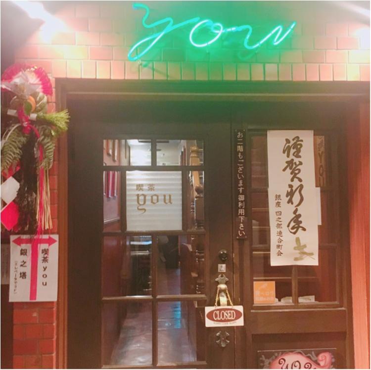 【銀座グルメ】歌舞伎役者が愛するオムライス♡「喫茶YOU」で老舗の味を!_1