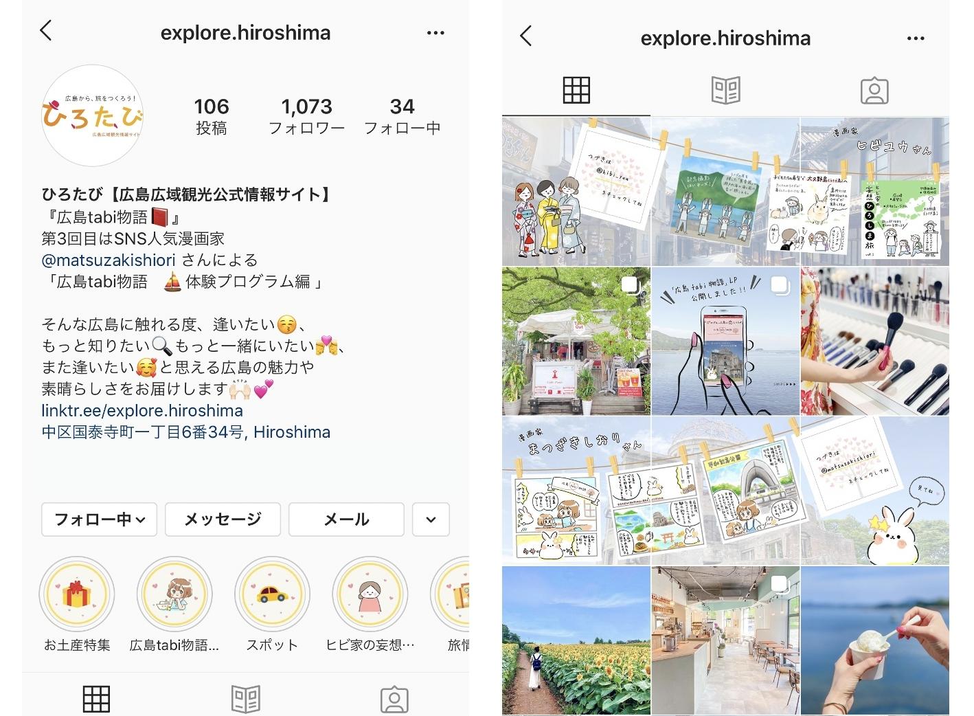 広島県・広島市の観光情報インスタグラムもプロデュース