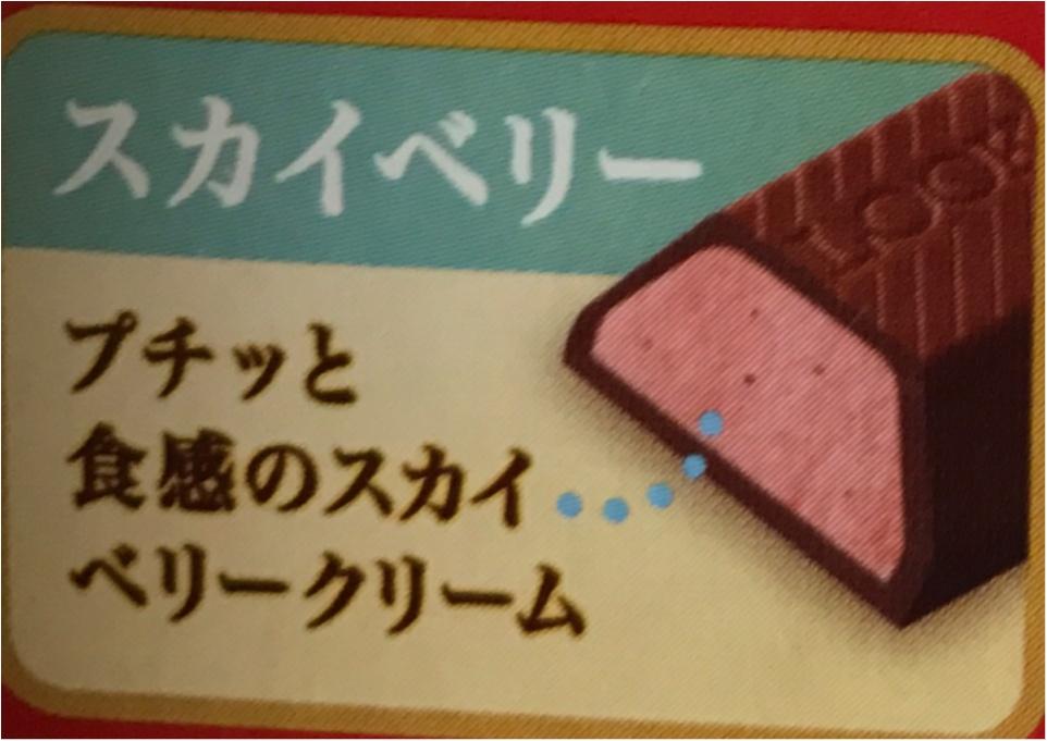 ❤︎3つの苺を食べくらべ❤︎LOOKの新作チョコレートで贅沢いちご狩り気分♪_4