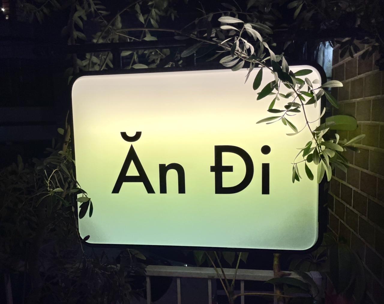 超おすすめ【予約困難店】外苑前に佇むモダンベトナムレストラン『Ăn Đi』_1