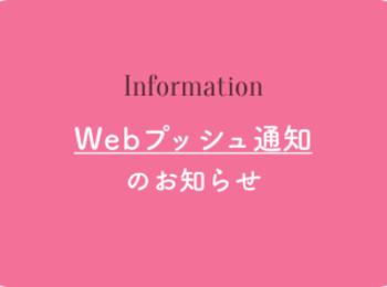 【Webプッシュ通知のお知らせ】