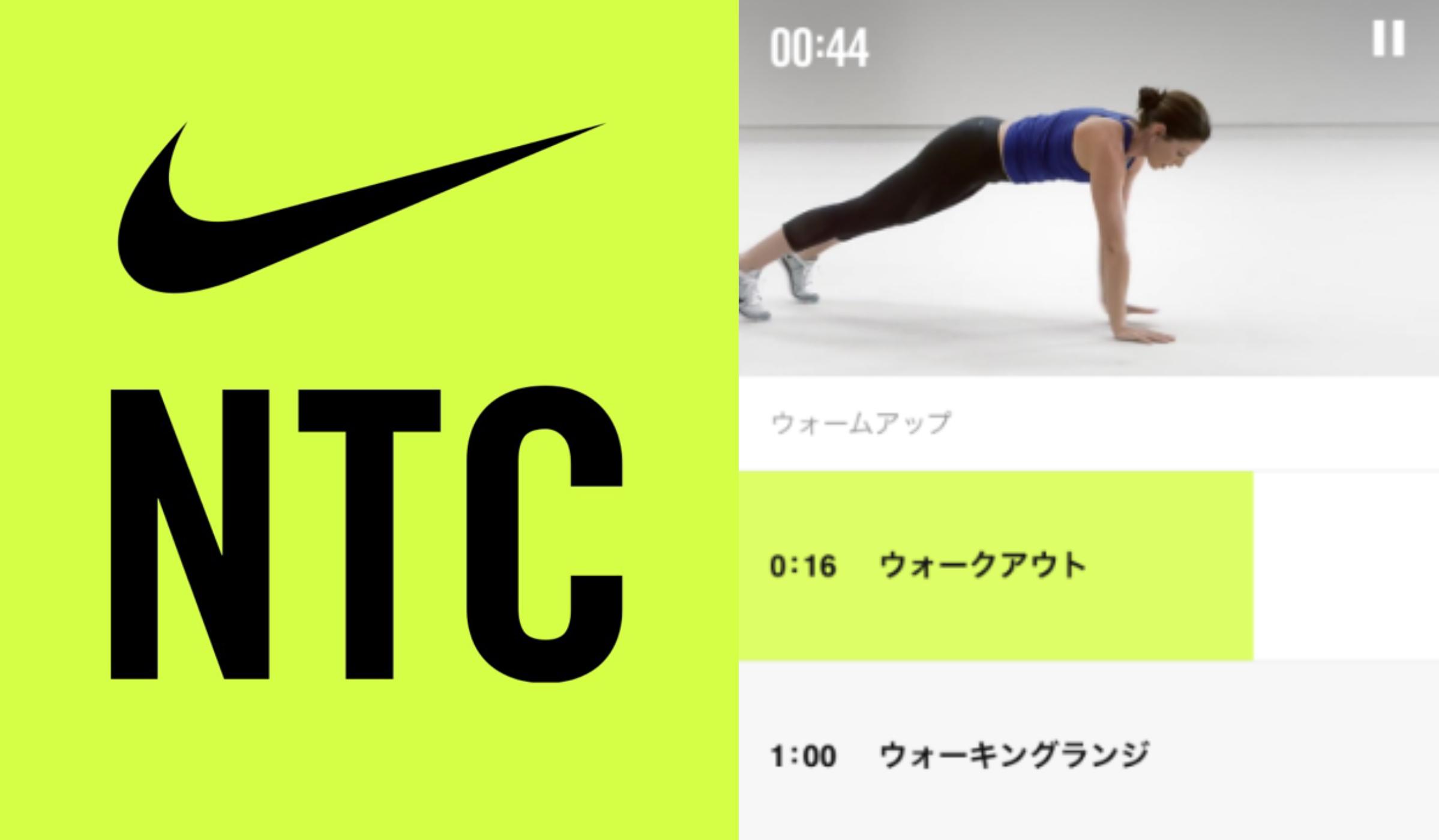 家でのトレーニングに『NIKE』の「NTCライブ」をおすすめ! 公式YouTubeやワークアウトコレクションを今すぐチェックしよう_2