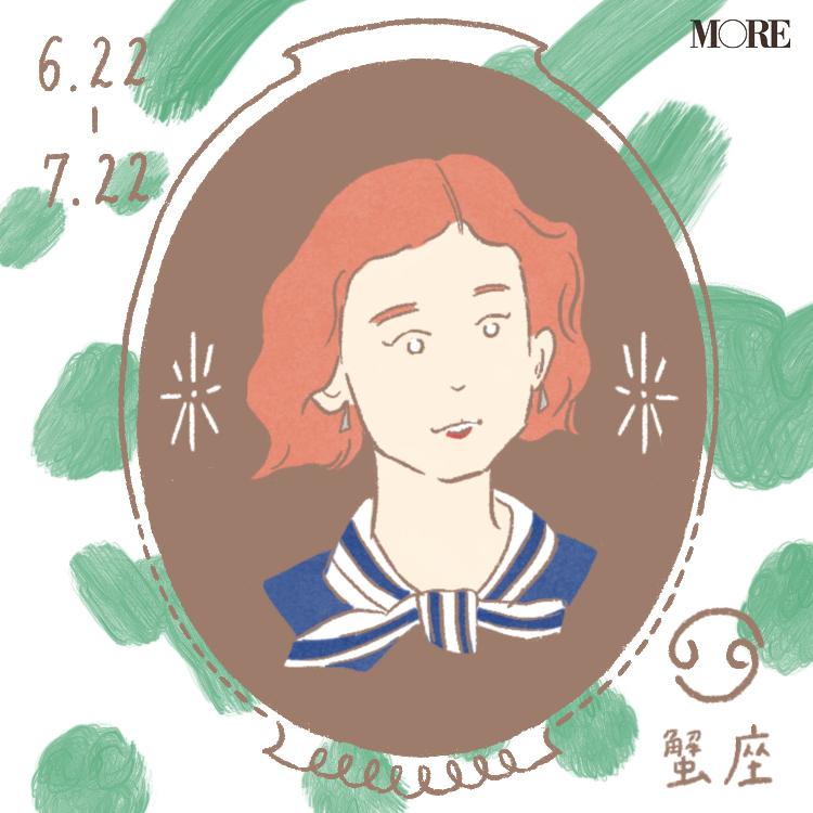 【星座占い】今月の蟹座(かに座)の運勢☆MORE HAPPY☆占い<9/28~10/27>_1
