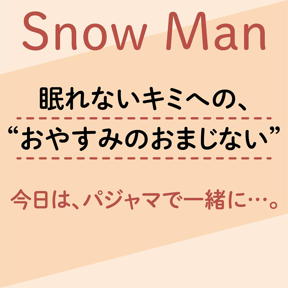 """【Snow Man 今日は、パジャマで一緒に…1】眠れないキミへの、""""おやすみのおまじない""""_1"""
