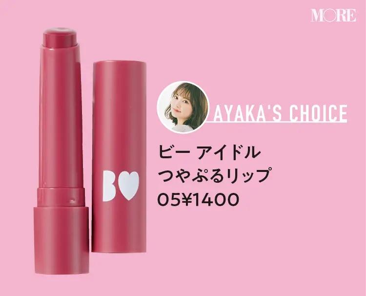 高城彩香おすすめビー アイドル つやぷるリップ 05 ¥140