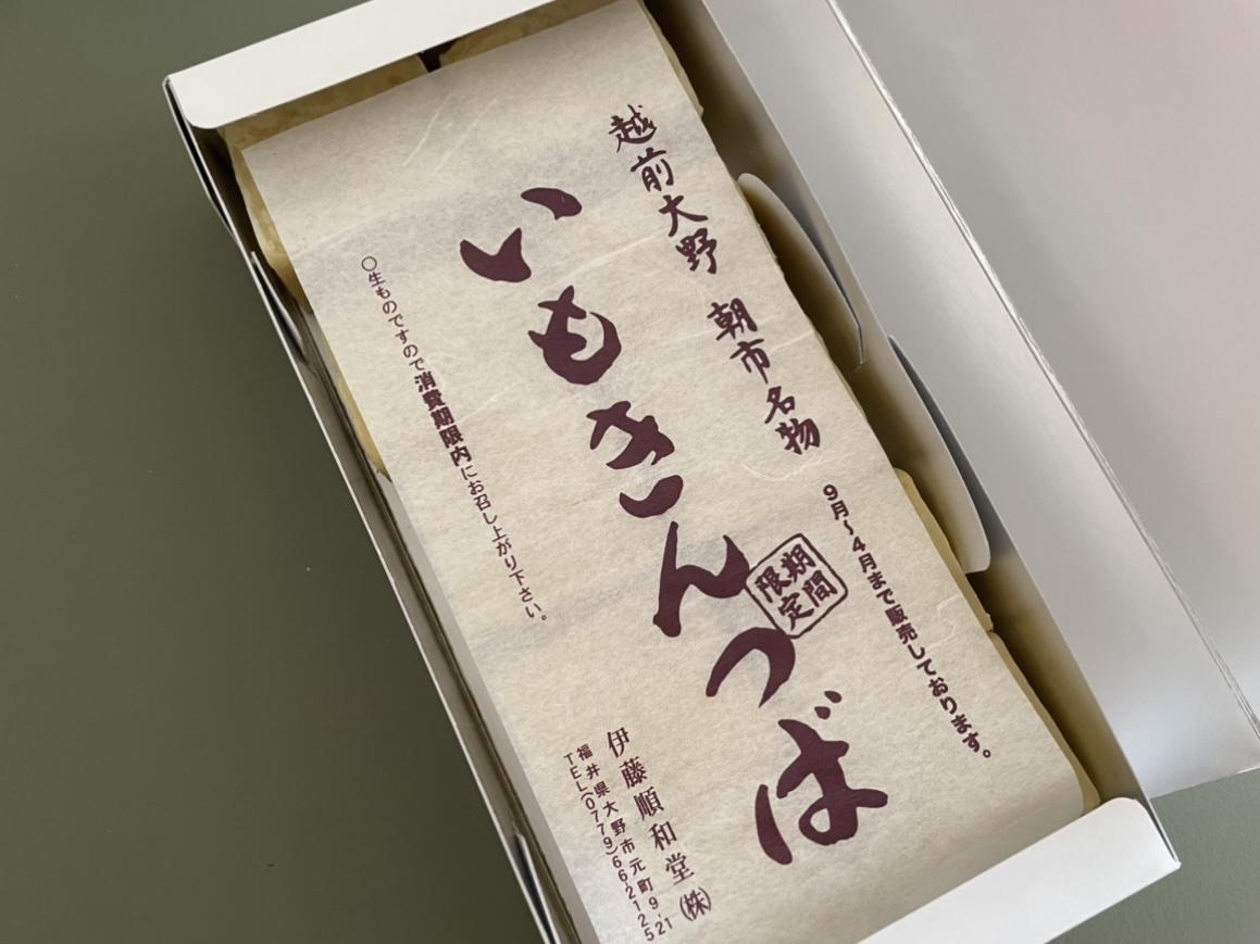 いもきんつばの中の写真。中には箱と同じ様にいもきんつばと書かれた薄い紙が置かれている。
